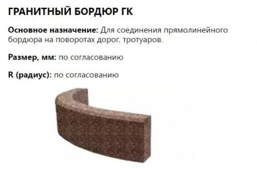 гранитный бордюр гк-5